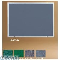 神栄ホームクリエイト(旧新協和) SK-401-2A-RASYA-GL アルミ掲示板【サイズ】H550×W800ミリ ラシャ グレー貼 SK4012ARASYAGL ポイント10倍