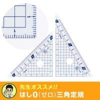 先生オススメ!! はし0(ゼロ)メモリ三角定規(メール便対象)