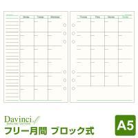 「ダヴィンチ」システム手帳用リフィル&アクセサリーです。 月間タイプのリフィルでは最もスタンダードな...