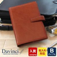 ダ・ヴィンチ システム手帳バイブルサイズ。 艶のある美しい牛革を使った聖書サイズの正統派システム手帳...