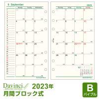 ダ・ヴィンチシステム手帳用リフィルの2017年版スケジュール&カレンダーです。  【月間・見開き両面...