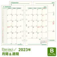 ダ・ヴィンチシステム手帳用リフィルの2017年版スケジュール&カレンダーです。  【月間&週間・見開...
