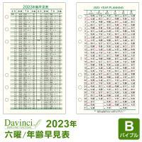 ダ・ヴィンチシステム手帳用リフィルの2017年版スケジュール&カレンダーです。  【六曜/年齢早見表...