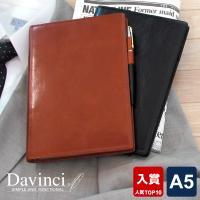 ダ・ヴィンチ システム手帳A5サイズ。 まるでノート!A5サイズなのにスリムでスマート!スタイリッシ...