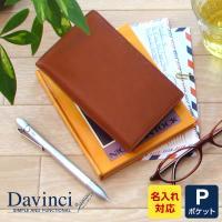 ダ・ヴィンチ システム手帳ポケットサイズ。 ダ・ヴィンチで、もっとも小さく薄いスタイリッシュモデル。...