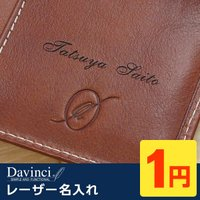 名入れ1円!本革製システム手帳のブランド「ダ・ヴィンチ」だけに許された「レーザー名入れ」を承っており...