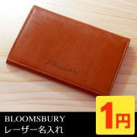 名入れ1円!スーパーロイス製の「ブルームズベリー名刺入」に、レーザーによる「名入れ」を承っております...