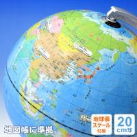 送料・ラッピング無料!小学校の先生との共同開発から生まれた、学びやすい地球儀です。 学習用地球儀の新...