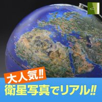 送料・ラッピング無料!宇宙から見た地球がヴィジュアルでわかる地球儀。2013年にアメリカ航空宇宙局(...