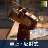 送料・ラッピング無料!グッドデザイン賞受賞のスタイリッシュな天体望遠鏡。大人がはまるインテリア望遠鏡...