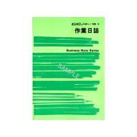 ●作業日誌●サイズ:B5●注文単位:1冊法令様式 ビジネスノート ビジネス日誌 日誌 作業日報 ノー...