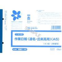 【仕様】●A5横型●ノーカーボン、2枚複写●入数:50組日報 法令様式 労務51−4N 労務514N...