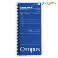 コクヨ キャンパス単語帳青 タン-40B