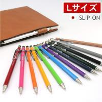 スリップオン/SLIP-ONのシエラ/SIERRA ボールペンシリーズのLサイズです。鉛筆型のかわい...