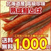 原材料・加工全て北海道!厳選した「オス鮭」のみ使用のこだわりの逸品!北海道から送料無料でお届け!さら...