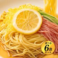 生麺だからインスタント・乾麺とはコシが違う!韓国冷麺・盛岡冷麺に負けない北海道産小麦100%使用!お...
