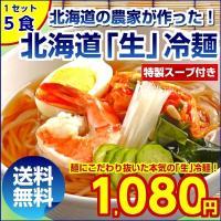 生麺だからコシが違う!北海道産小麦100%使用!   【商品名】 北海道冷麺  【内容量】 5食セッ...