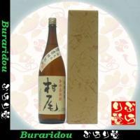「村尾」はゆっくりと時間をかけて造られ、芳醇な香りとまろやかな味わいが特徴!飲み口はとても飲みやすく...
