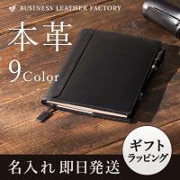 ノートカバー A5サイズ  牛本革 送料無料 名入れ可|businessleather