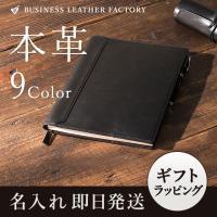 名入れ可 最高級の牛本革を使用したB5ノートカバー  [関連ワード] ノートブック b5 ノート カ...