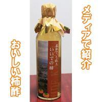 美味しい酢の原料である柿は無農薬です。それに飯豊町産のはちみつをたっぷり使い、美味しくて、健康を考え...