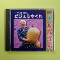 どじょうすくいは島根県安来市の民謡である安来節に合わせて踊る伝統芸能です。  安来節屋は、どじょうす...