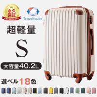 商品名:Travelhouse(トラベルハウス)(Ssize)スーツケース  素材: ABS樹脂キズ...