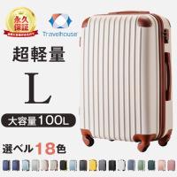 商品名:Travelhouse(トラベルハウス)(Lsize)スーツケース 素材: ABS樹脂キズや...