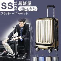 商品名:前ポケット付小型スーツケース  素材:ABS+PC  サイズ 外寸:  53× 37×24内...
