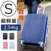 商品名:Ssizeスーツケース  素材: ABS樹脂キズや汚れに強い素材です. サイズ 外寸: 58...