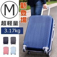 商品名:(Msize)スーツケース  素材: ABS樹脂キズや汚れに強い素材です. サイズ 外寸: ...