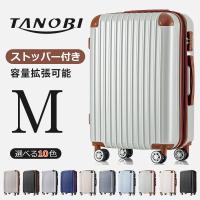 【トラベルハウス】キャリーケース Mサイズ スーツケース キャリーバッグ  容量拡張 TRAVELHOUSE あすつく 4日〜7日用 軽量 ス トッパー付き T1692