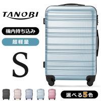 商品名:S(size)スーツケース  素材: ABS+PC樹脂 キズや汚れに強い素材です. サイズ ...