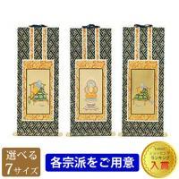 オリジナル掛軸 紺表装 三幅セット  掛け軸 仏壇 仏像