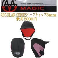 ●日本を代表するトップウエットスーツブランドが手がけるヘッドキャプだけに品質・保温性とも最高級です!...