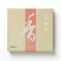 お香 堀川 芳輪 80本入り スティック型 松栄堂(送料無料)