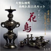大型仏壇用 高級仏具11点セット【花鳥:3.5寸 黒光色】鋳物 送料無料|butudanya