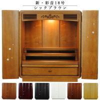 ◆モダンで、どのお部屋にも馴染む家具調仏壇 カラーは全6種をご用意 飽きのこないシンプルなデザイン ...