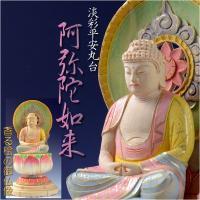 ◆お仏壇内部が狭く高さ・奥行きの少ないミニ仏壇・小型仏壇にも最適 サイズを抑える為にシンプルな丸台と...