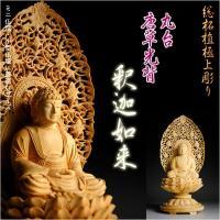 ◆顔なら仏縁堂。  彫りの細かい唐草光背、繊細さが際立ち。  小さめの丸台座設計、奥行きの少ない仏壇...