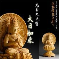 ◆お仏壇内部が狭く高さ・奥行きのないミニ仏壇・小型仏壇に最適 サイズを抑える為にシンプルな丸台と丸光...