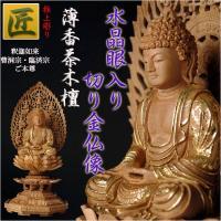 ◆仏像職人による匠の技、水晶眼入りは高等技術を要する最高峰のお仏像と絶賛されております。 細部まで作...