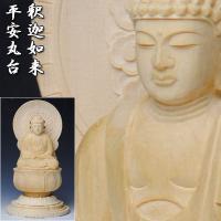 曹洞宗・禅宗・臨済宗のご本尊になります。 心癒される桧木の香り。 大きな蓮華にお乗りしたお姿。 派手...