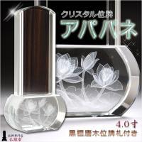 クリスタルガラスの透明感、輝きがお仏壇を格調高く見栄えを演出します。 台座部分に施したレーザー彫りの...