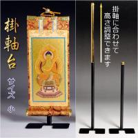 高さ調整可能【掛軸台:サイズ小】掛け金具のない仏壇に便利です