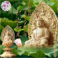 ◆お仏壇にお祀りする御本尊(仏像)です 柘植は耐久力があり美しい木肌は大変人気があります 繊細で丁寧...