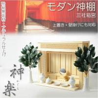 ◆きちんとお祀りできる現代調の神棚 どのお部屋にもマッチするデザインと色使い 材質は、明るいブナ総無...