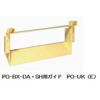 差入れ口ガイド PO-UK(E)     PO-BX-SH対応       カラー:ホワイト