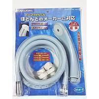KAKUDAI とりつけかんたんほとんどのメーカーに対応 3663Bシャワーホースセット スタンダー...
