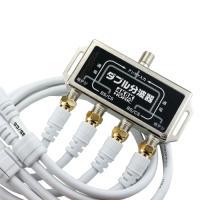PT2・チューナーボードに最適!BS/CS・地デジ/UHF/VHF対応!【S-4C-FB】ケーブル4...
